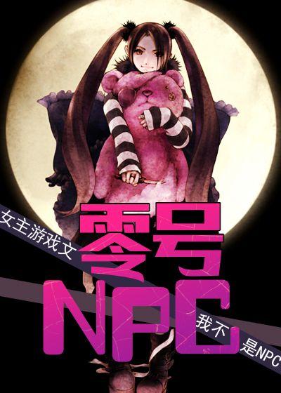 零号NPC
