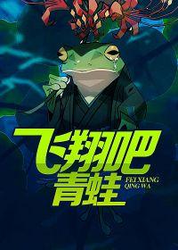 飞翔吧,青蛙!