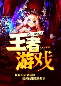 HERO WORLD 王者游戏