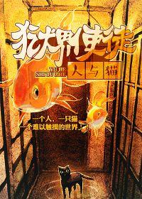 狱界使徒人与猫