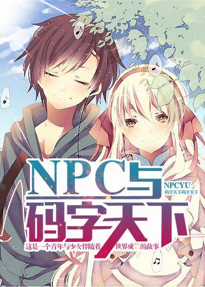 NPC之码字天下