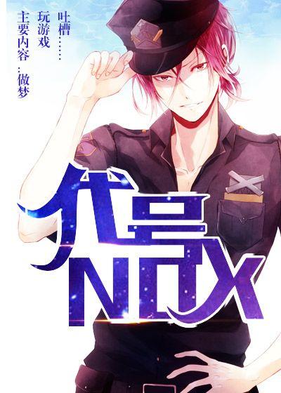 代号NOX