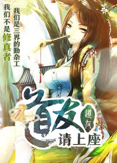 宅男的世界小说_道友请上座-七辛海棠 著-轻小说 轻小说-不可能的世界