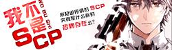 SCP是什么?找度娘!我不是SCP!