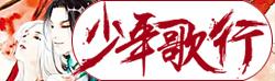 纵剑江湖英雄梦,泛舟轻吟少年歌。