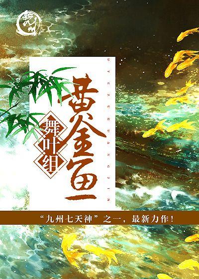 舞叶组·黄金鱼