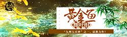 九州七天神之一,水泡最新作品!