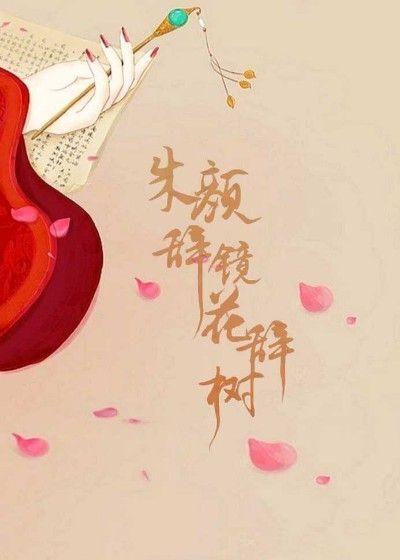 朱颜辞镜花辞树