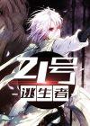 【亭中书评第五弹】细评21号逃生者,助力征文赛!!