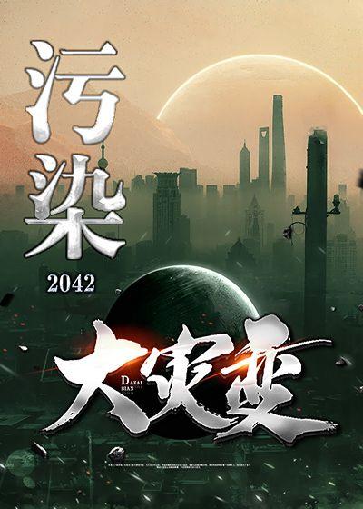 污染2042:大灾变