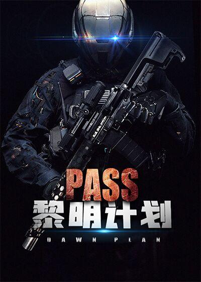 PASS-黎明计划