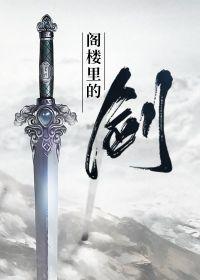 阁楼里的剑